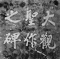Daguanshengzuozhibei, Fanshi, Shanxi, China.jpg