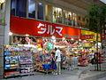 Daruma Drag Chuodori Shop.jpg