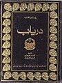 Daryab-Pashtu-Pashtu-Dictionary.jpg