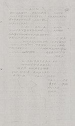"""Откъс от """"За стоиците"""" на Филодем, в който се споменава Евфант Халкидически. Херкулански папирус 339, col. 8"""