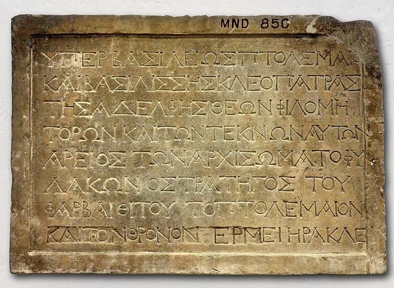 Ptolomeu VI Philometor (Dinastia Ptolomaica) 800px-Dedication_Ptolemy_VI_Louvre_Ma4977