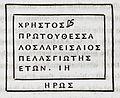 Delphi inscription - Clarke Edward Daniel - 1816.jpg