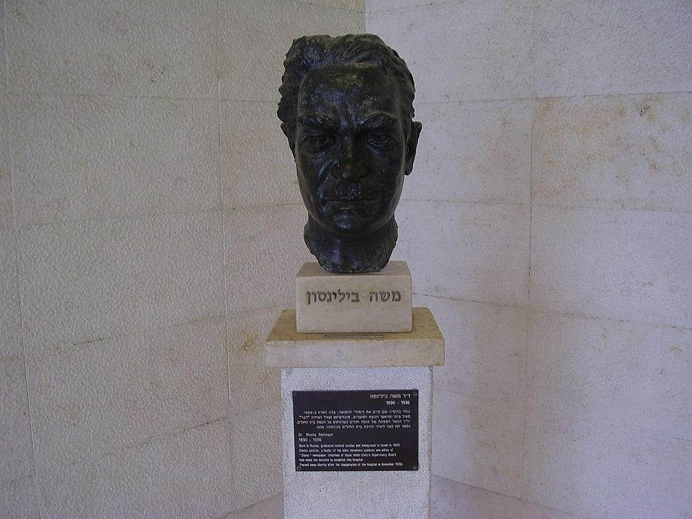 Dr. Moshe Beilinson sculpure