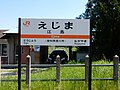 Ejima Station (2018-04-29) 05.jpg
