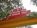 Entrance of Bagheswari Temple.JPG