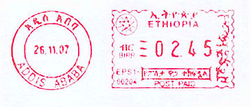 Ethiopia stamp type 5 color.jpg