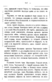 Evgeny Petrovich Karnovich - Essays and Short Stories from Old Way of Life of Poland-357.png