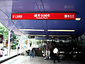 Exit B1, Yuexiu Park Station, Guangzhou Metro.jpg