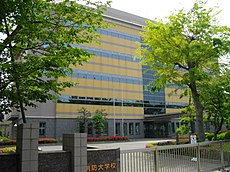 Fire and Disaster Management College of Japan.JPG