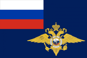 Minister of Internal Affairs (Russia) - Image: Flag of MVD of Russia