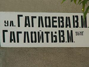 Vladimir Gagloyev - Vladimir Gagloev street in Tskhinvali, South Ossetia