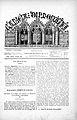 Galicia Diplomática, 1893, 25, portada.jpg
