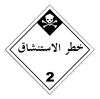 Class 2.3: Inhalation Hazard (Alternate Placard)