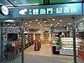 HK 中環 Central MTR 機場快線 Airport Express 香港站 Hong Kong Station IFC mall shop February 2020 SS2 10.jpg