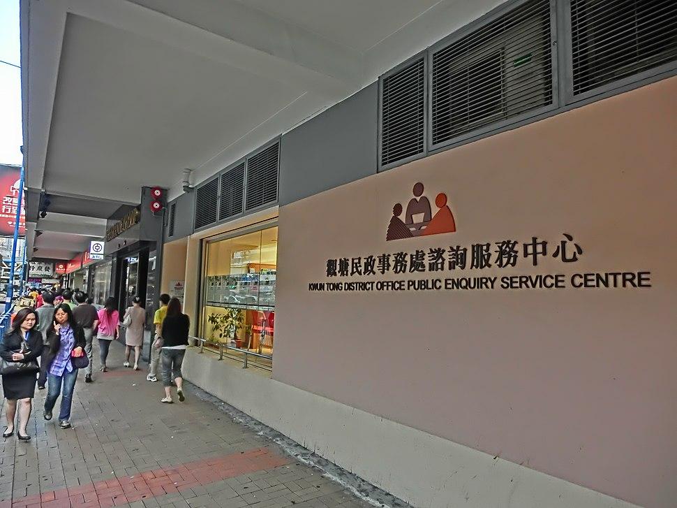 HK 398 Kwun Tong Rd 嘉域大廈 Grande Building 觀塘民政處 KTDO 諮詢服務中心 PESC Kwun Tong District Office Public Enquiry Service Ctr 04-2013