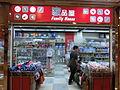 HK Cheung Sha Wan 元州商場 Un Chau Shopping Centre shop Family House Nov-2013.JPG