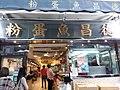 HK Kln City 九龍城 Kowloon City 福佬村道 Fuk Lo Tsun Road January 2021 SSG 66.jpg