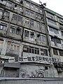 HK Kwun Tong Road 觀塘道 Yue Wah Mansion near Yue Man Square 04.JPG