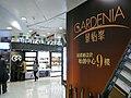 HK Mong Kok Pioneer Centre sign Gardenia 9th Floor show flat Sept-2012.JPG
