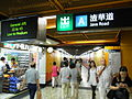 HK North Point MTR Station Java Road exit A sign visitors Jun-2012.JPG