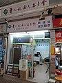 HK SPK 新蒲崗 San Po Kong 彩頤花園 Rhythm Garden shopping mall shop December 2020 SSG 13.jpg
