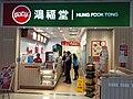 HK SSP 長沙灣 Cheung Sha Wan 深盛路 Sham Shing Road 昇悅商場 Liberté Place Mall shop Hung Fook Tong December 2019 SS2 20.jpg