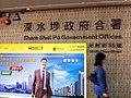 HK SSP Sham Shui Po night 元州街市政大廈 59-63 Un Chau Street Municipal Services Building Nov-2013 Government Offices name sign n gov ads.JPG