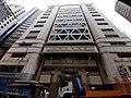 HK SWCC 上環市政大廈 Sheung Wan Municipal Services Building facade Sunday morning October 2019 SS2 03.jpg
