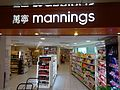 HK Sheung Wan Welland Commercial Building Plaza mall shop Mannings name sign July 2016 DSC.jpg