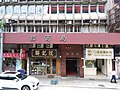 HK Tram tour view Sheung Wan 干諾道中 Connaught Road Central August 2018 SSG 03 China Merchants Building name sign.jpg