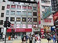 HK Wan Chai 120 Johnston Road CNT House Wing Lung Bank red shop sign Aug-2012.JPG