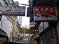 HK YMT 油麻地 Yau Ma Tei 吳松街 Woosung Street near 甘肅街 Kansu Street 西貢街 Saigon Street building shops February 2020 SS2 05.jpg