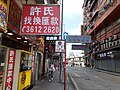 HK YMT 油麻地 Yau Ma Tei 彌敦道 Nathan Road building February 2020 SS2 Hui's Brothers FX exchange shop.jpg