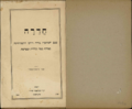 Hadera-The colony status and development by Zvi Botkovsky H OP 003a.png