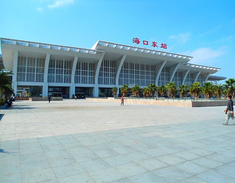 File:Haikou East Railway Station 004.jpg