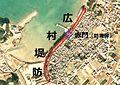Hiromura Teibo Seawall Aerial photograph.jpg