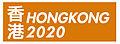 Hongkong2020 logo.jpg