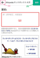IOS mobile Web Preview(ja)20160903.PNG