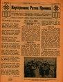 Ilustrovana ratna kronika broj 47.pdf