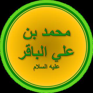 Fifth of the Twelve Shia Imams