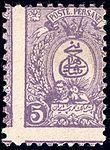Iran 1889 Sc75 unused 11.5 misperforated.jpg