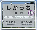 JR Furano-Line Shikauchi Station-name signboard.jpg