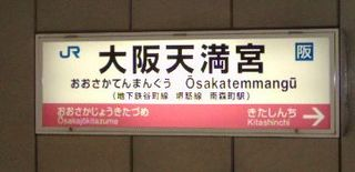 Ōsakatemmangū Station Railway station in Osaka, Japan