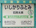 JR Sassho-Line Ishikari-Futomi Station-name signboards.jpg