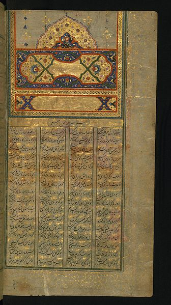an analysis of the illuminated rumi a poem by jalal al din rumi The focus of this advanced-level seminar is on the 13th century persian mystic and poet, jalal al-din rumi there will be extensive analysis of rumi's poetry.