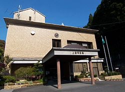 Kamikatsu town office.jpg