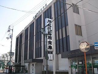 川之江信用金庫の本店