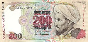 Al-Farabi's imagined face appeared on the currency of the Republic of Kazakhstan