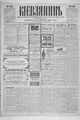 Kievlyanin 1898 109.pdf
