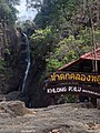 Klong Plu waterfall - panoramio (3).jpg